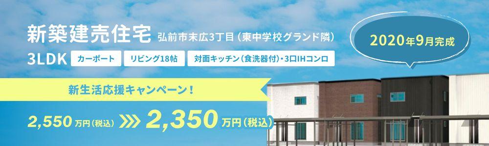 新築建売住宅